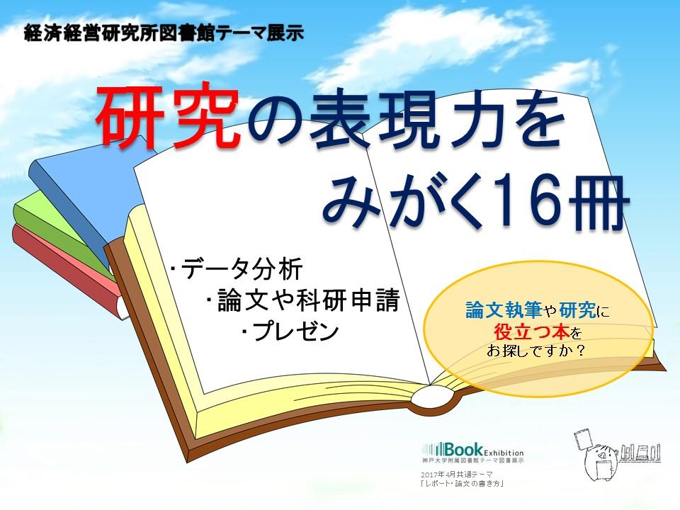 経済経営研究所図書館2017年4月展示ポスター