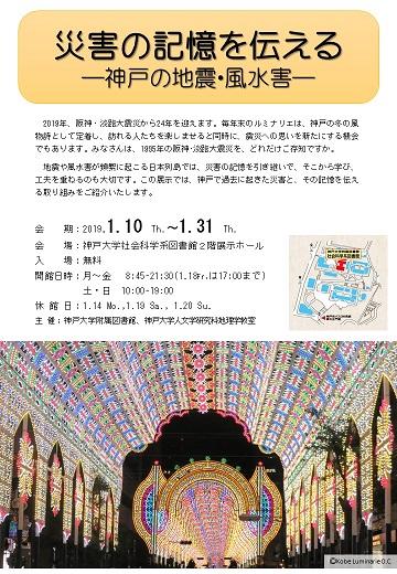 2019年震災企画展ポスター