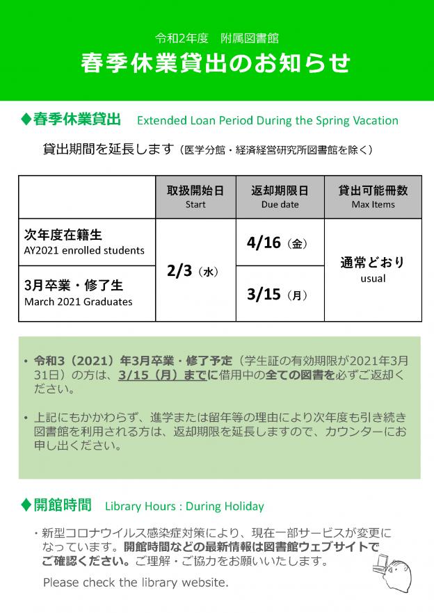 春季休業貸出のお知らせポスター
