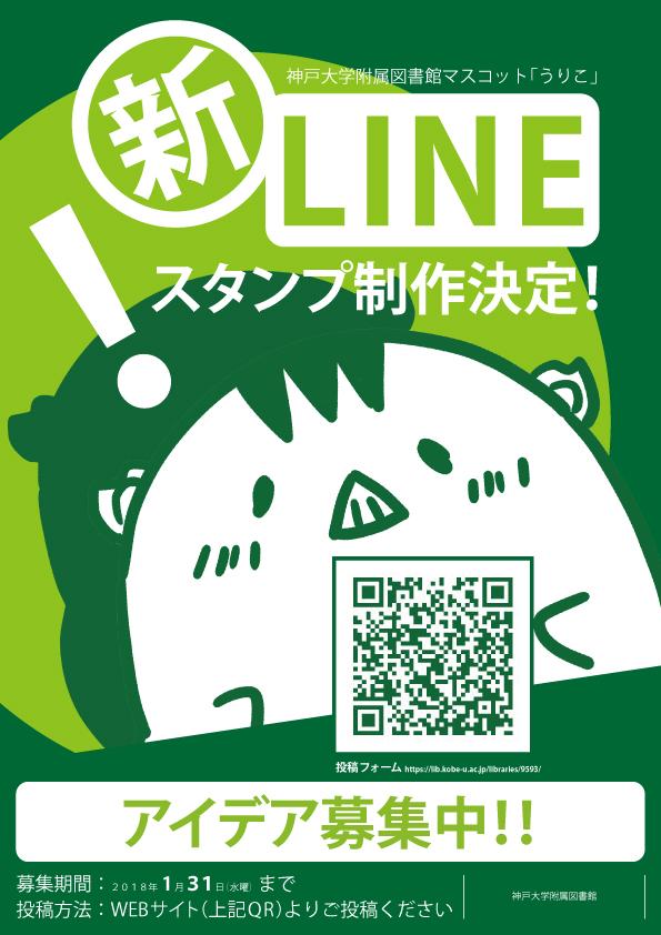 LINEスタンプアイデア募集ポスター