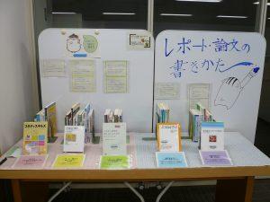 テーマ展示「レポート・論文の書き方」画像1