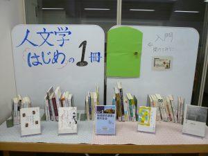 テーマ展示「人文学、はじめの1冊」画像1