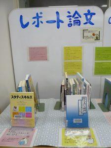 テーマ展示「レポート・論文の書き方」画像2