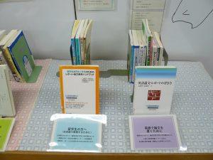 テーマ展示「レポート・論文の書き方」画像3
