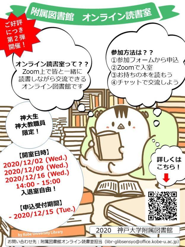 第2回オンライン読書室ポスター