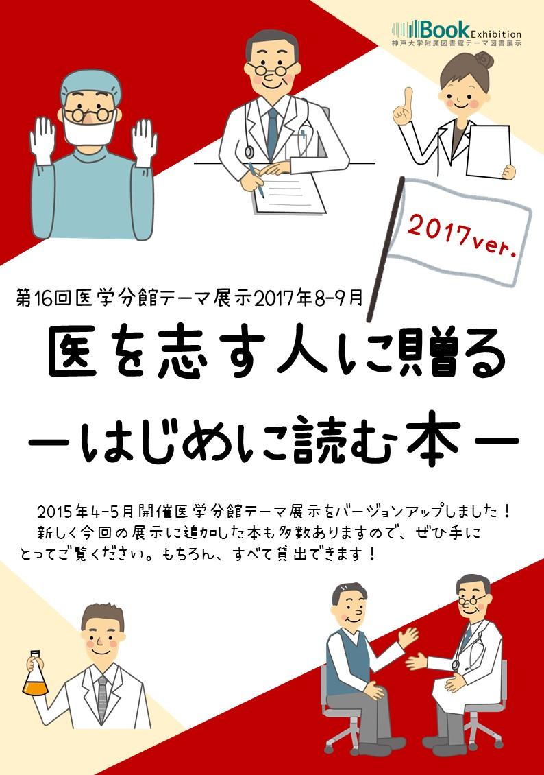 tenji-doctor