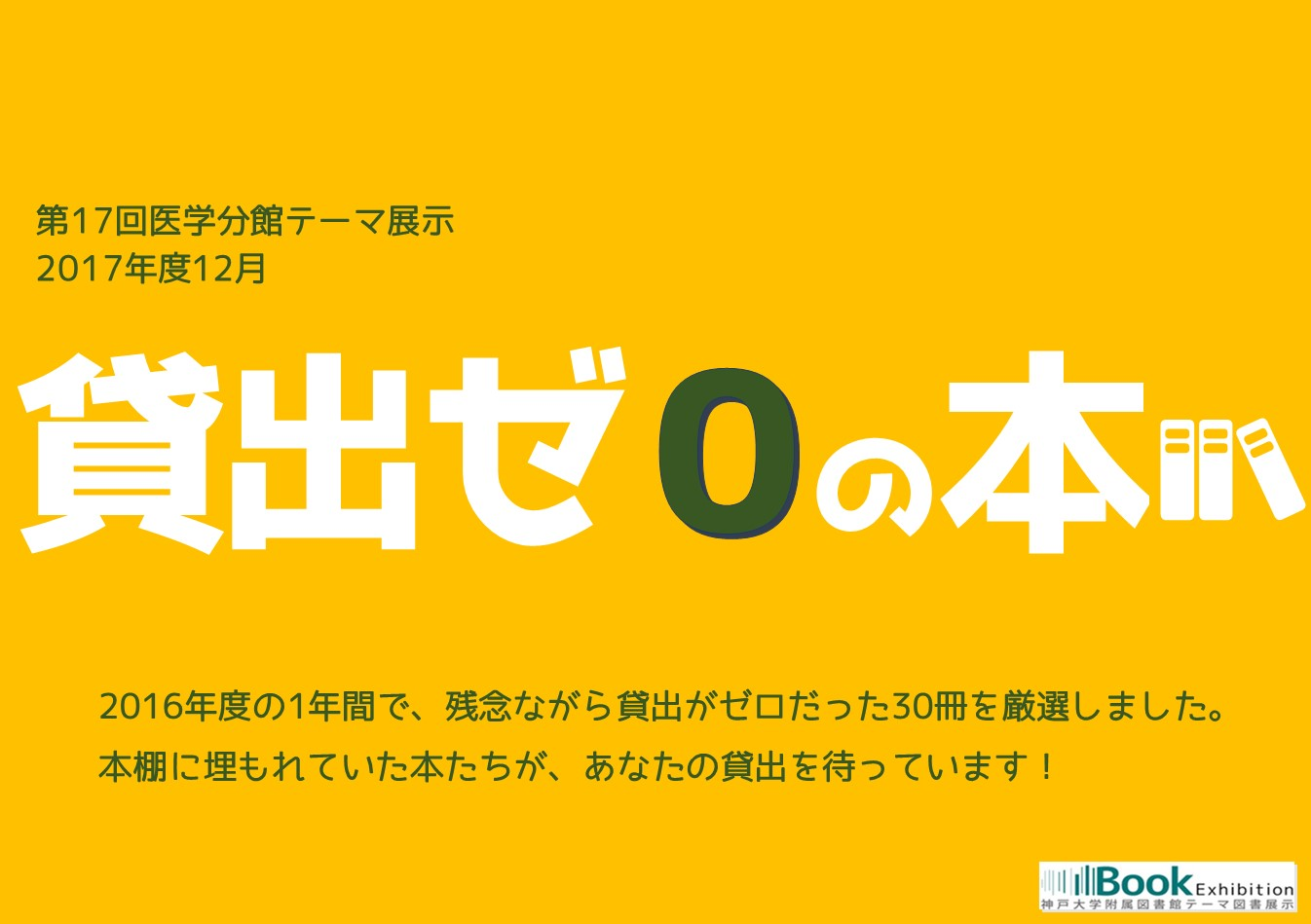 tenji-kashidashi0