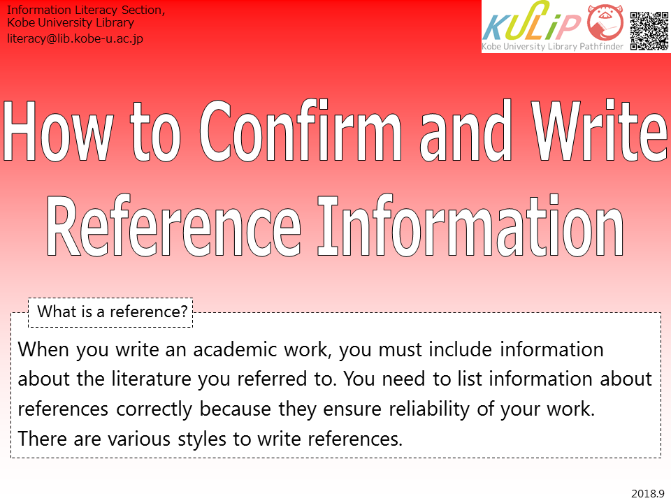 How to Confirm and Write Reference Information_cover