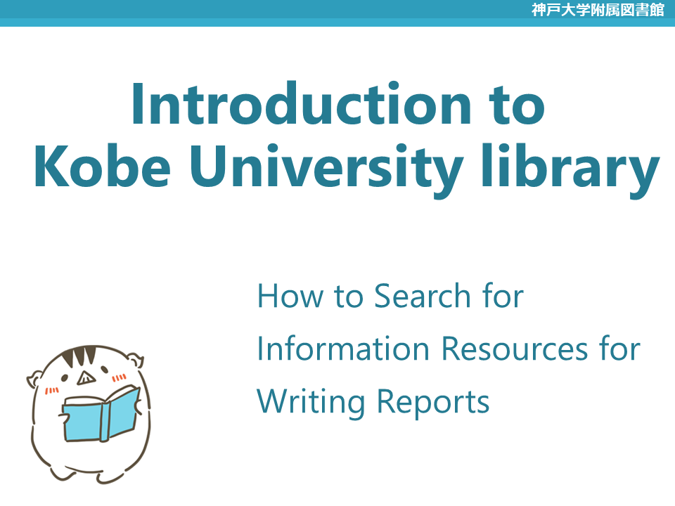 Introduction to Kobe University Library