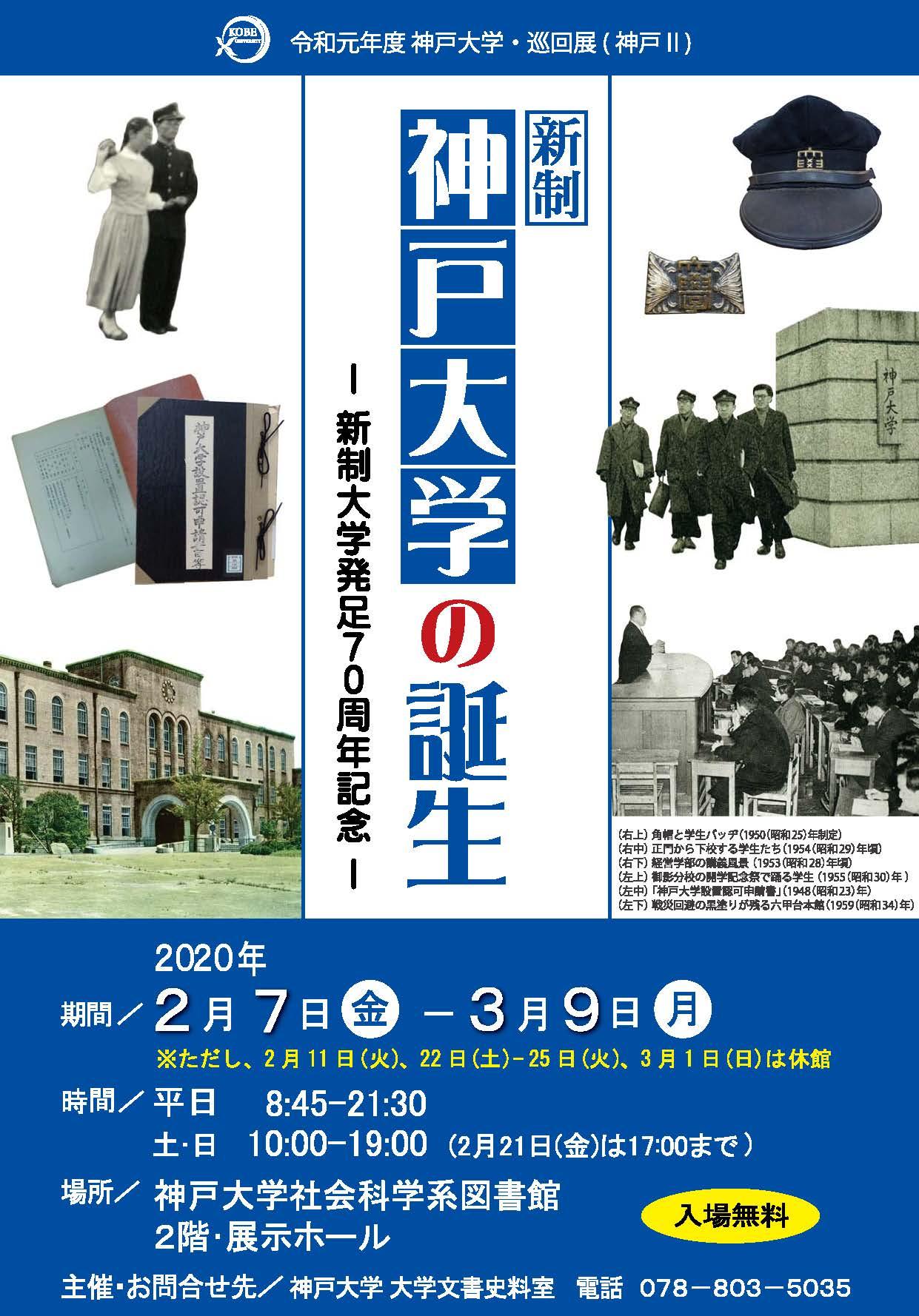 神戸巡回展Ⅱポスター