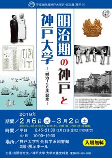 神戸巡回展ポスター