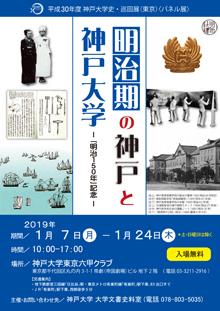 東京巡回展ポスター